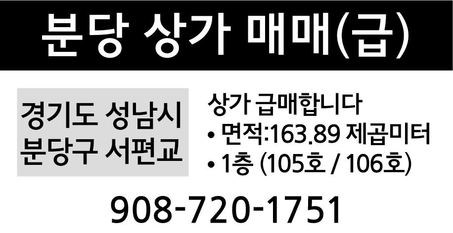 조부-안명함-분당상가매매-1751(030919)-01.jpg