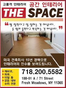 TheSpace-공간인테리어.jpg