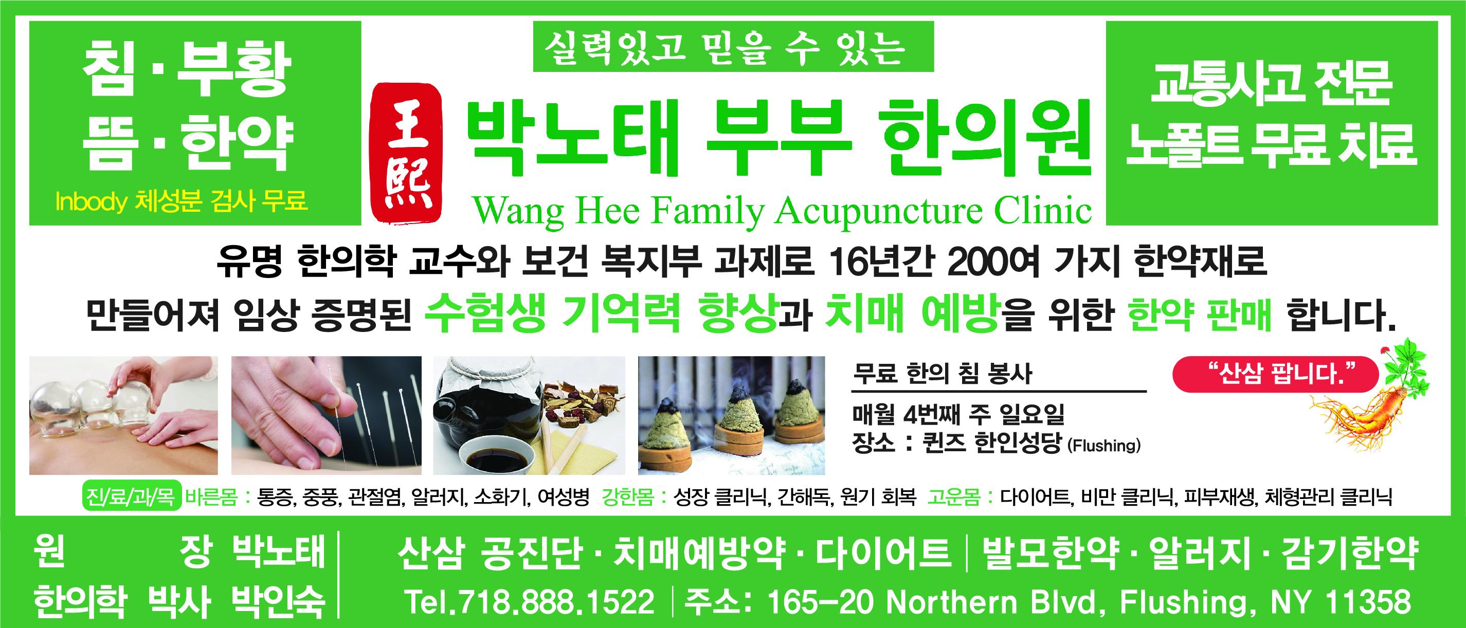 조부_3C박노태부부한의원_09.12.19.jpg