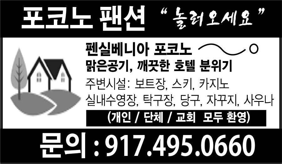 조부_앞명함B_포코노팬션_091619.jpg