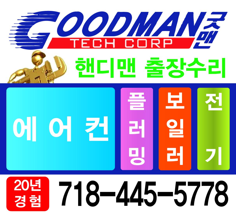 5778-6FC-핸디맨굿맨-실(051218).jpg